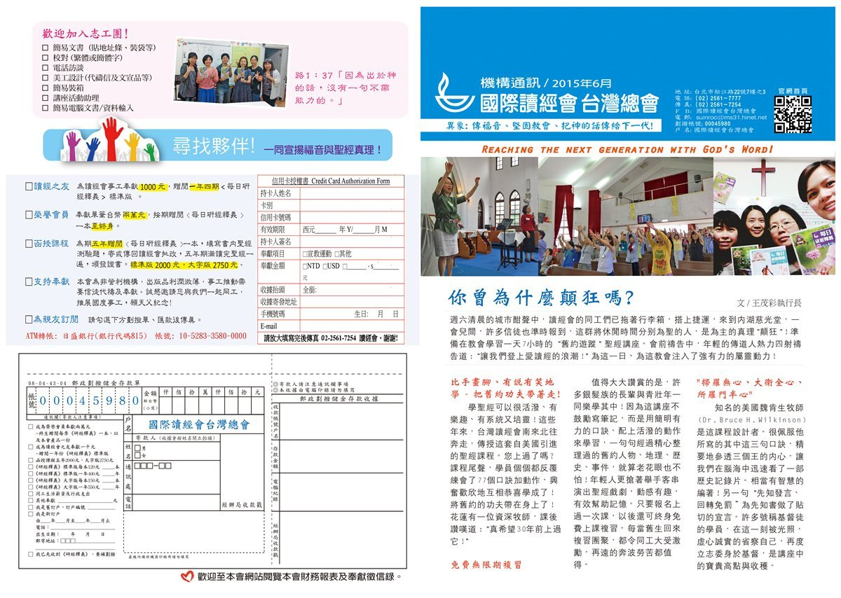 6月機構通訊外頁-01