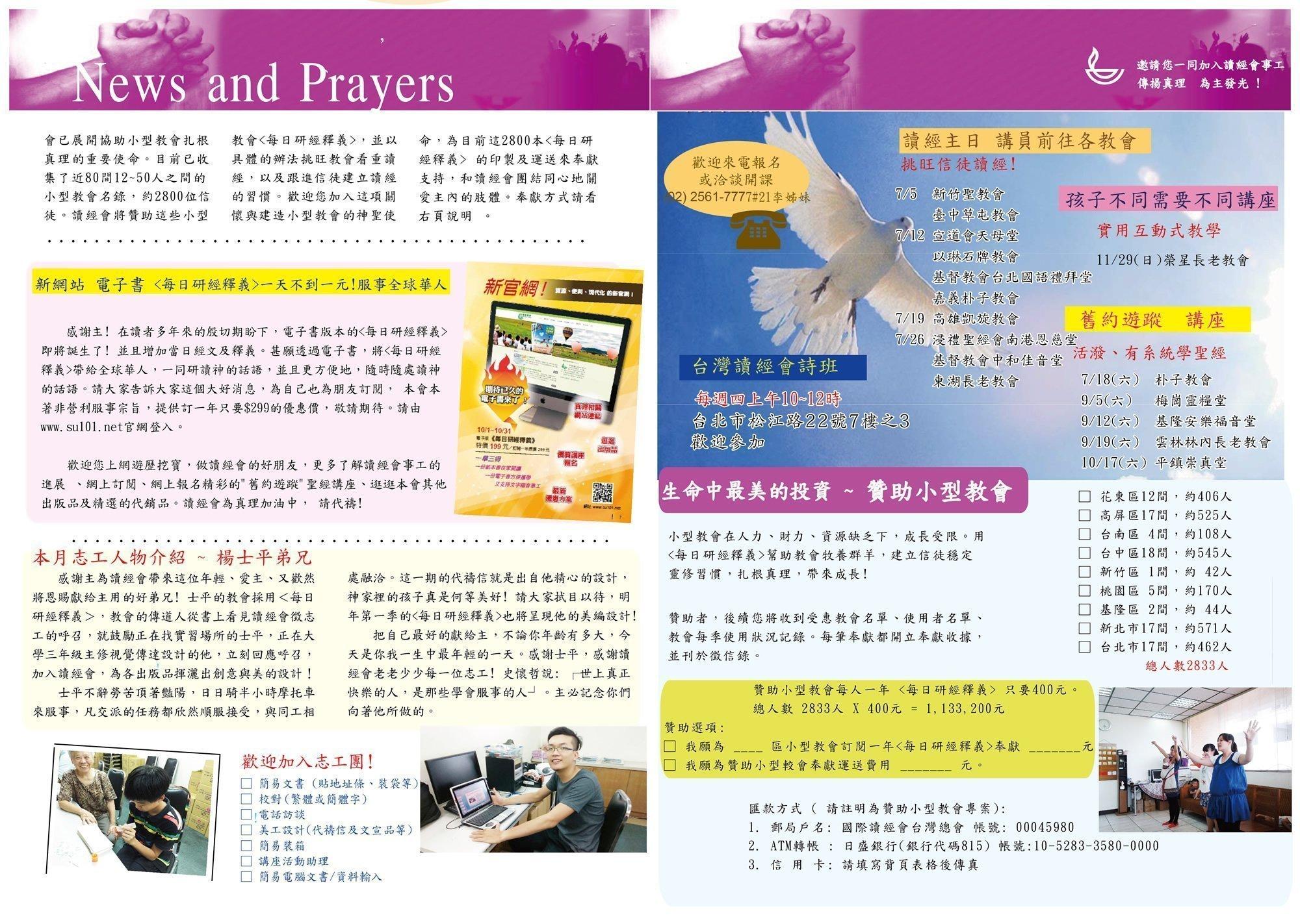 7月機構通訊內頁-01