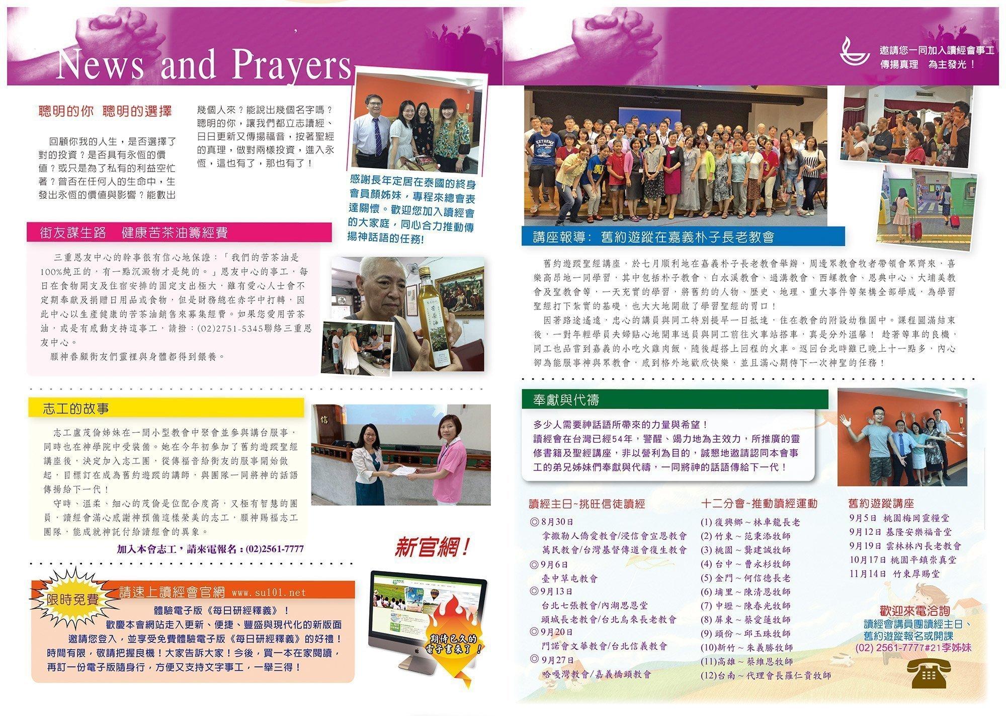 8、9月機構通訊內頁