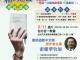 【新約遊蹤‧聖經講座】聖經遊蹤中文版原作者主講