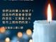 每研、美言 2019/1/31(四)</br>♥我寧願有耶穌