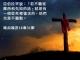 每研、美言 2019/2/9(六)</br>♥求主賜我憐憫的心