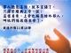 每研、美言2019/5/13(一)</br>♥天父的心意
