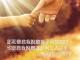 每研、美言2019/7/27(六)</br>♥靠著耶穌得勝