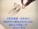 每研、美言2019/8/29(四)</br>♥感谢神