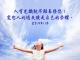 每研、美言2019/9/19(四)</br>♥慈愛公義神