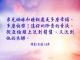 每研、美言2019/9/20(五)</br>♥弟兄和睦同居