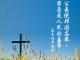 每研、美言2019/9/23(一)</br>♥榮耀的呼召