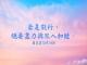 每研、美言2019/9/9(一)</br>♥神永遠的計劃