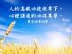 每研、美言2019/10/13 (主日)</br>♥君尊的祭司