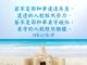 每研、美言2019/10/17 (四)</br>♥在乎耶和華