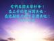 每研、美言2019/10/19 (六)</br>♥我的心你要稱頌耶和華