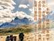 每研、美言2019/10/28 (一)</br>♥登耶和華的山