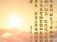 每研、美言2019/11/8 (五)</br>♥渴慕耶和華的院宇