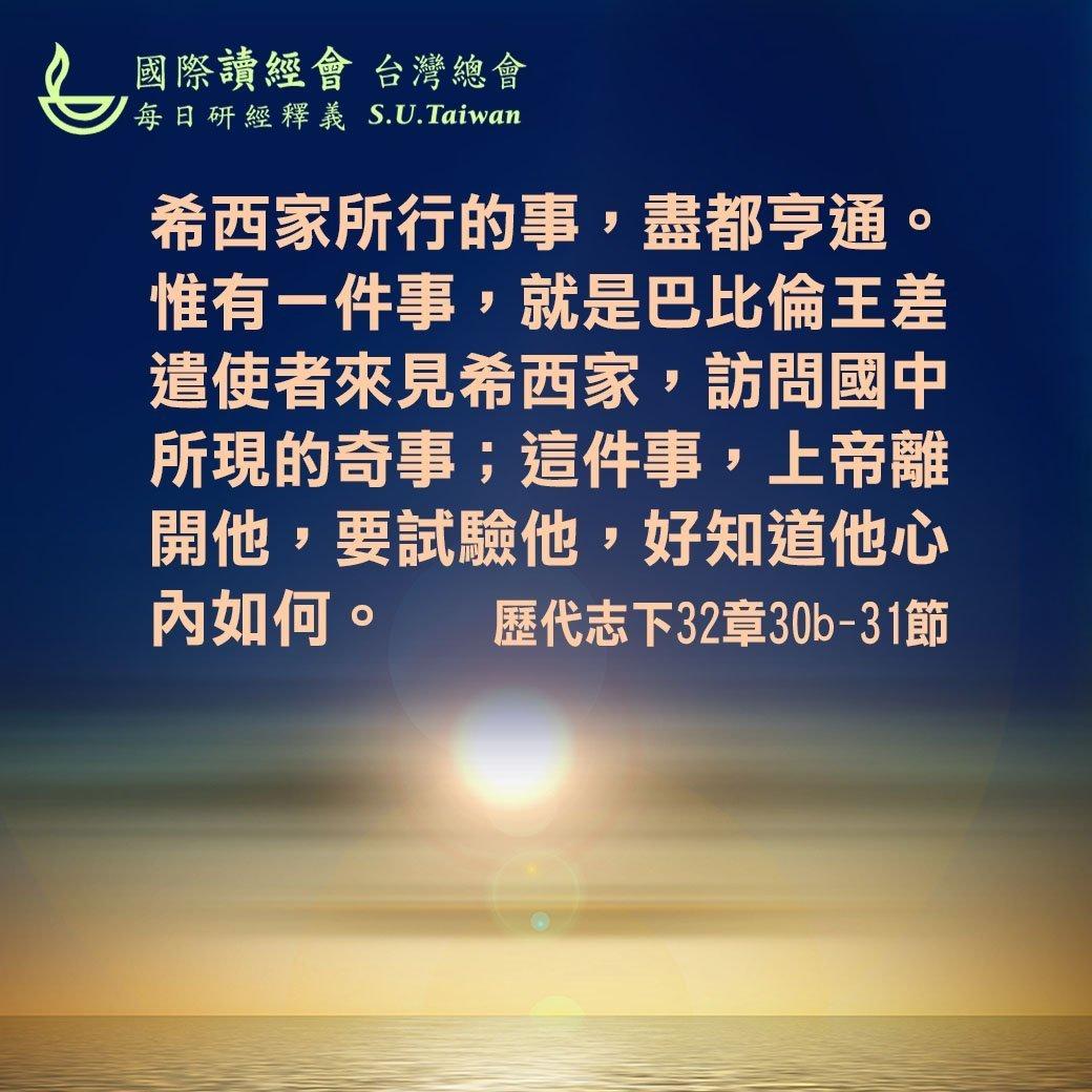 生命糧》 聖經經文鑰節分享2019.12.16 – 國際讀經會台灣總會