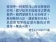 每研、美言 2019/12/24 (二)</br>♥願你國度降臨
