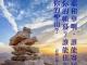 每研、美言 2020/1/15 (三)</br>♥如鷹展翅上騰