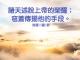 每研、美言 2020/1/19 (主日)</br>♥榮美聖殿