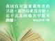 每研、美言 2020/1/28 (二)</br>♥無盡恩典♥