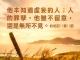 每研、美言 2020/2/3 (一)</br>♥主祢是我力量♥