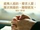 每研、美言 2020/2/13 (四)</br>♬我心渴望♬