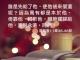 每研、美言 2020/3/9 (一)</br>♬願你崇高♬