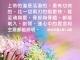 每研、美言 2020/3/15 (主日)</br>♬聖靈的火♬