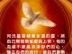每研、美言 2020/3/22 (主日)</br>♬最大的是愛♬