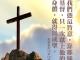 每研、美言 2020/3/24 (二)</br>♬稱頌你聖名♬