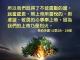 每研、美言 2020/3/29 (主日 )</br>♬信心的旅途♬