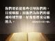 每研、美言 2020/3/31 (二)</br>♬耶穌給你平安♬