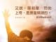 每研、美言 2020/4/14 (二)</br>♬因祂活著♬