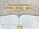 每研、美言 2020/4/29 (三)</br>♬這一生最美的祝福♬