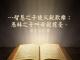 每研、美言 2020/5/3 (主日)</br>♬唯有耶穌 / 祢是配得♬