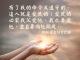 每研、美言 2020/5/10 (主日)</br>♬祂的愛♬