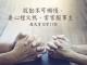 每研、美言 2020/5/24 (主日)</br>🎹🎧📖 耶穌你是寶貴 📖🎧🎹