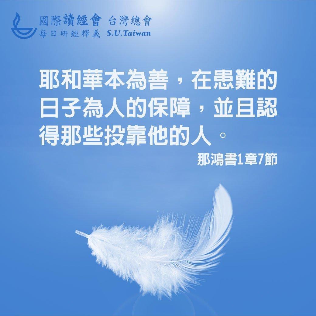 每研、美言2020/6/13 (六)🎹🎧📖 來向耶和華歌唱📖🎧🎹 – 國際讀經會台灣總會