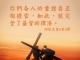 每研、美言 2020/6/28 (主日)</br>🎹🎧📖 注目看耶穌 📖🎧🎹