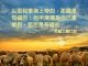 每研、美言 2020/7/11 (六)</br>🎹🎧📖 我的救贖者活著 📖🎧🎹