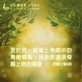 2020/8/1(週六) <br/>詩篇52篇1~9節