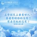 2020/8/2(週日) <br/>詩篇53篇1~6節