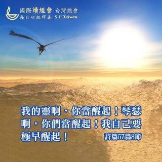 2020/8/6 (週四) <br/>詩篇57篇1~11節