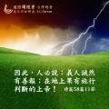 2020/8/7 (週五) <br/>詩篇58篇1~11節