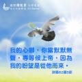 2020/8/11 (週二) <br/>詩篇62篇1~12節