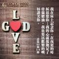 2020/8/12 (週三) <br/>詩篇63篇1~11節