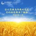 2020/8/14 (週五) <br/>詩篇65篇1~13節