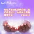 2020/8/15 (週六) <br/>詩篇66篇1~20節