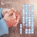 2020/8/22 (週六) <br/>詩篇71篇1~24節