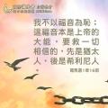 2020/8/24 (週一) <br/>羅馬書1章8~17節
