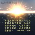 2020/8/28 (週五) <br/>羅馬書2章11~16節